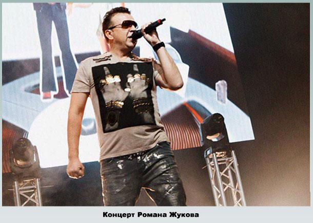 Роман Жуков на сцене