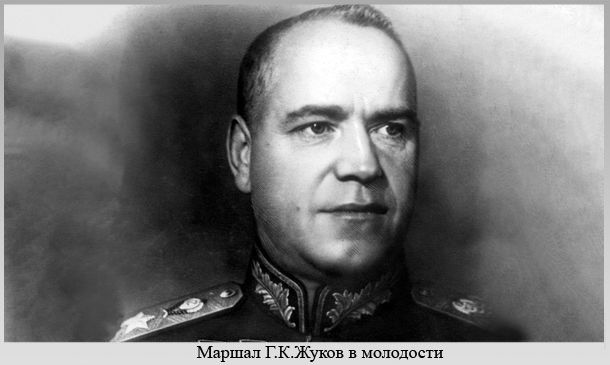 Маршал Г.К. Жуков в молодости