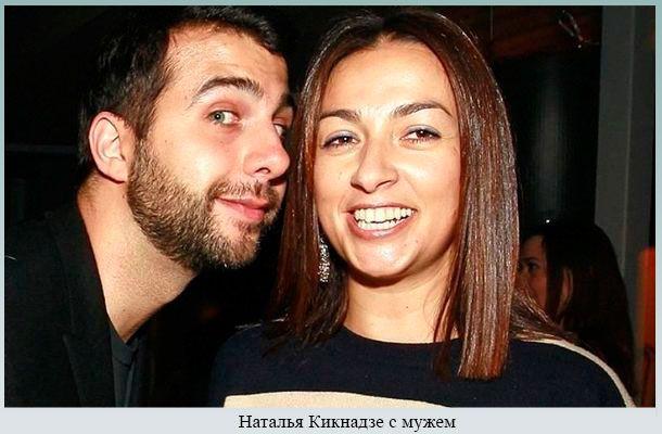 Наталья Кикнадзе с мужем