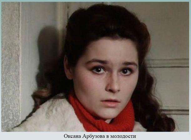 Оксана Арбузова в молодости