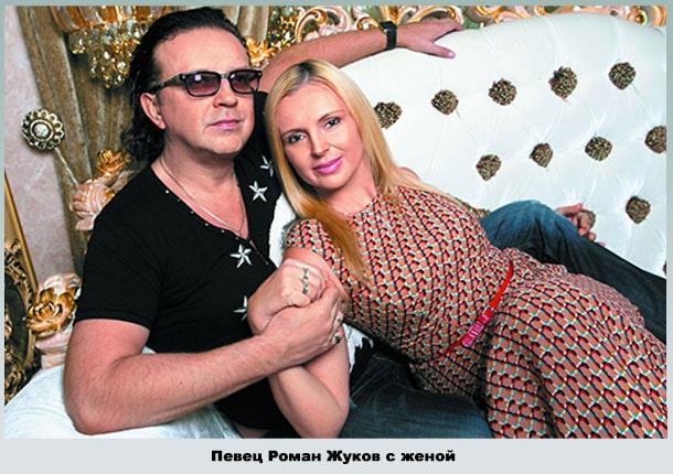 Супруги Жуковы
