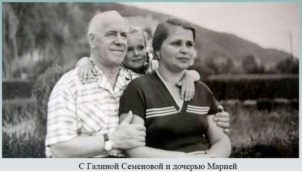 С Галиной Семеновой и дочерью Марией