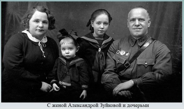 С женой Александрой Зуйковой и дочерьми