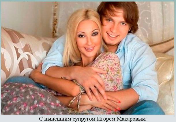 С нынешним супругом