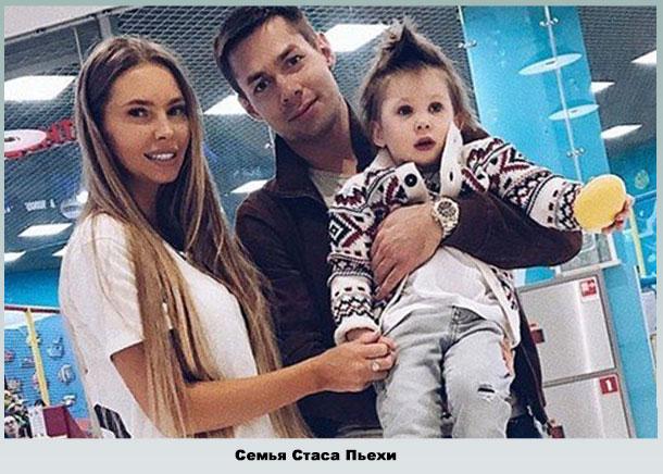 Стас с женой и сыном