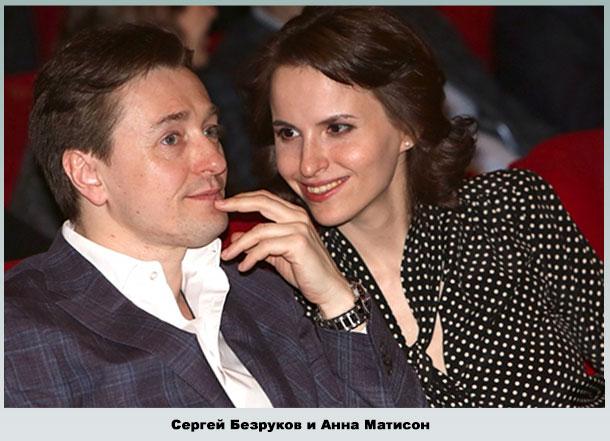 с женой Анной