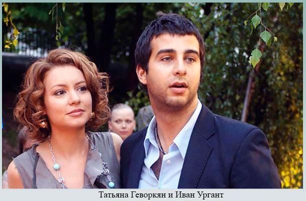 Татьяна Геворкян и Ургант