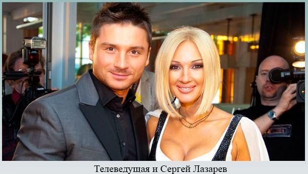 Телеведущая и Сергей Лазарев