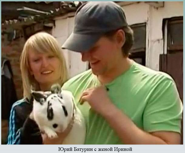 Батурин с женой Ириной