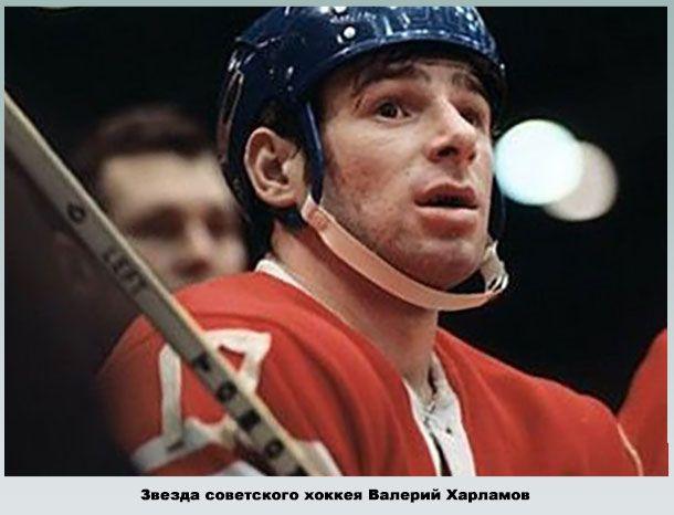 Известный советский хоккеист