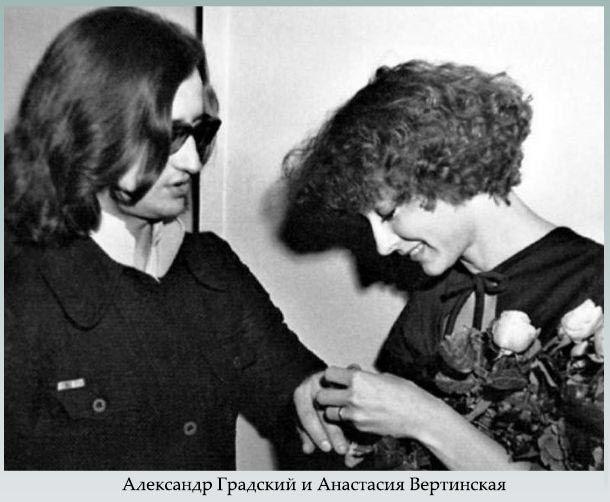 Градский и Анастасия Вертинская