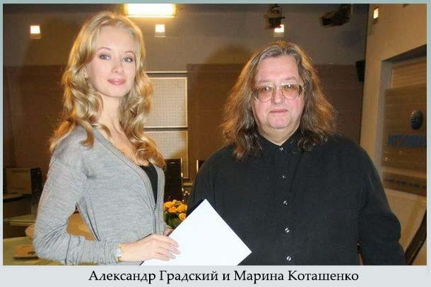 Градский и Марина Коташенко