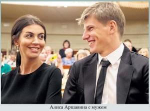 Алиса Аршавина с мужем