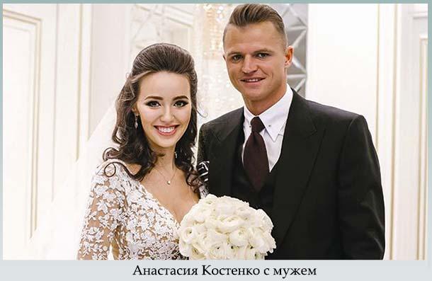Анастасия Костенко с мужем