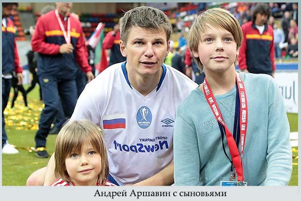 Андрей Аршавин с сыновьями