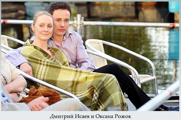 Дмитрий и Оксана Рожок