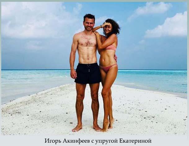 Акинфеев с супругой Екатериной