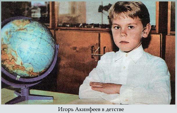 Игрь Акинфеев в детстве