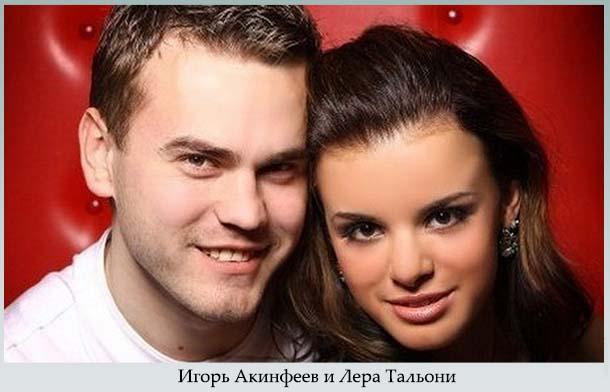 Акинфеев и Лера Тальони