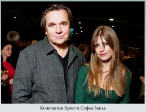 Константин Эрнст и Софья Заика