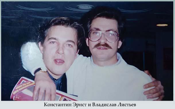 Константин Эрнст и Владислав Листьев