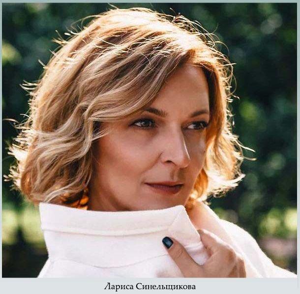 Лариса Синельщикова