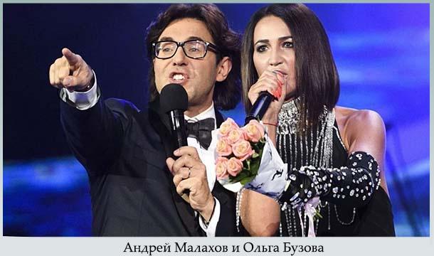 Малахов и Ольга Бузова