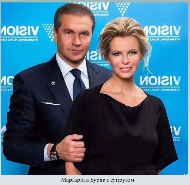 Маргарита Буряк с супругом