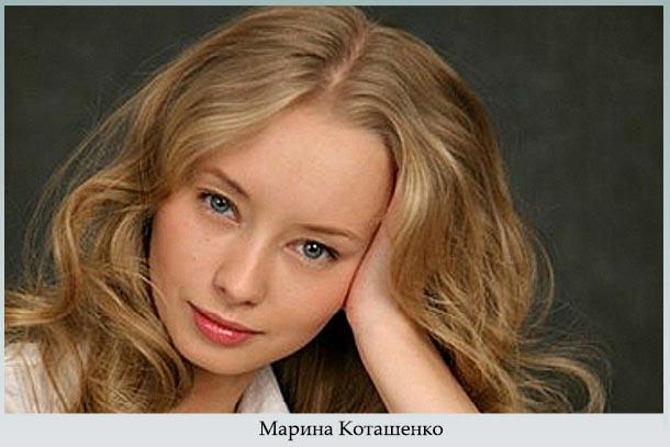 Марина Коташенко