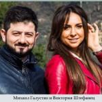 Михаил Галустян и Виктория Штефанец