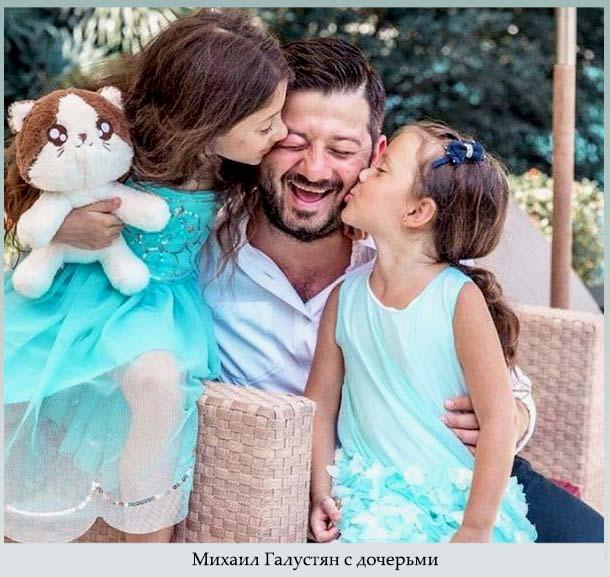 Галустян с дочерьми