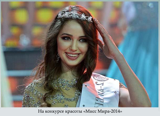 На конкурсе красоты Мисс Мира-2014