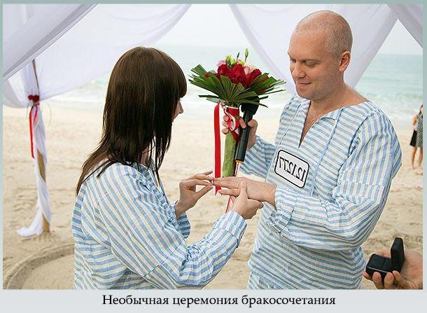 Необычная церемония бракосочетания