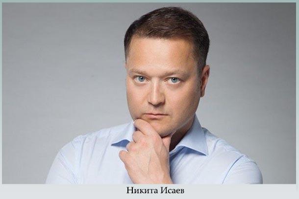 Никита Исаев