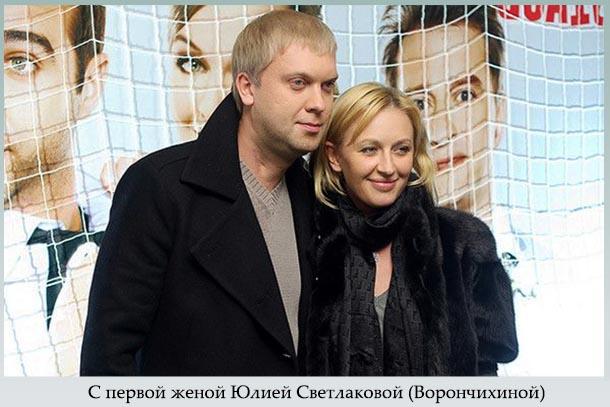 С первой женой Юлией Светлаковой