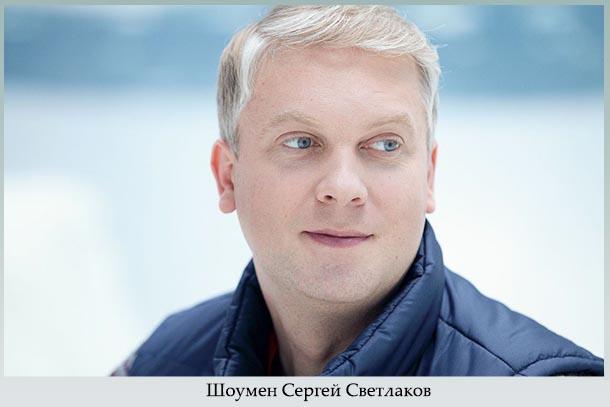 Шоумен Сергей Светлаков
