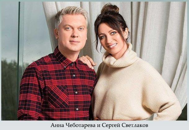 Светлаков и Чеботарева