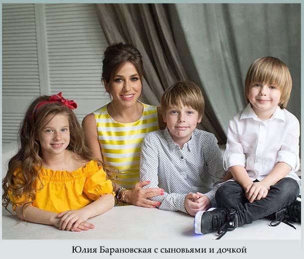 Юлия Барановская с сыновьями и дочкой