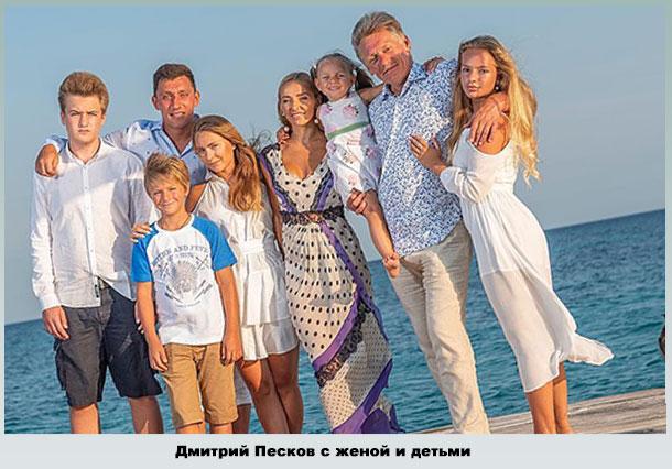 Семья Пескова