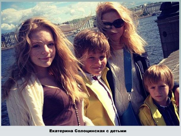 Бывшая жена и ее дети от Пескова