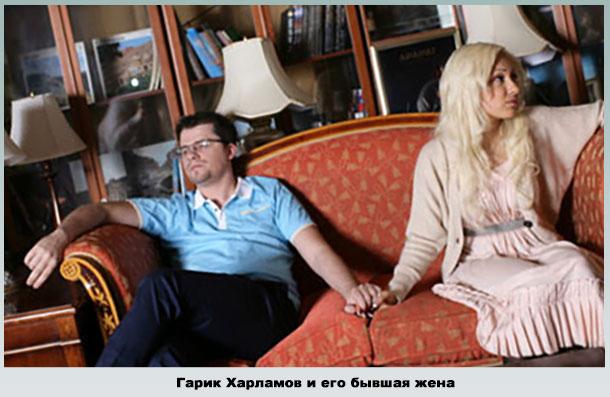 Гарик и Юлия Харламовы