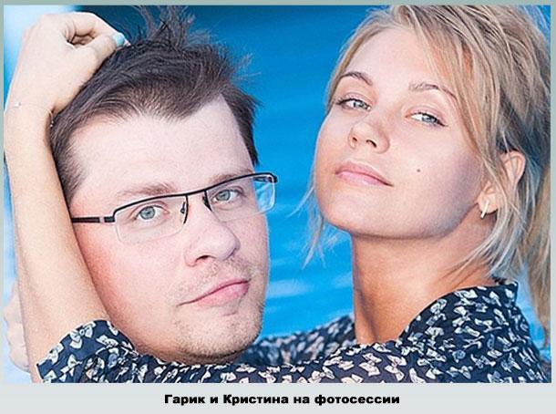 Романтическое фото Гарика и Кристины
