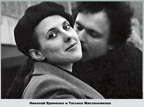 Второй брак Еременко