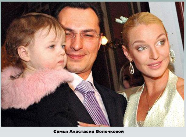 Волочкова с мужем и дочерью