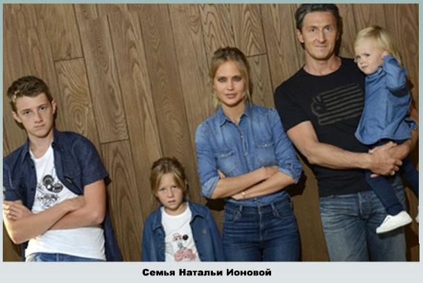 Ионова с мужем и детьми