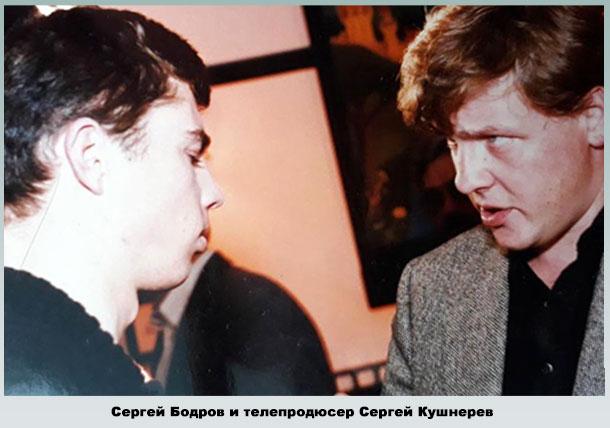Бодров в начале карьеры
