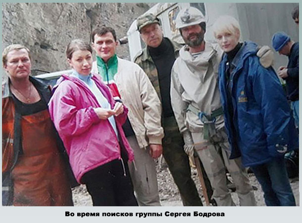 Светлана со спасательной группой