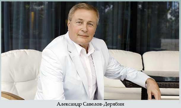 Александр Савелов-Дерябин