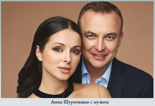 Анна Шурочкина с мужем
