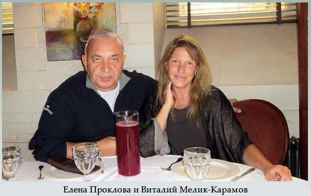 Проклова и Виталий Мелик-Карамов